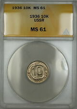 1936 USSR Russia 10K Kopecks Coin ANACS MS-61 (Better Coin) B