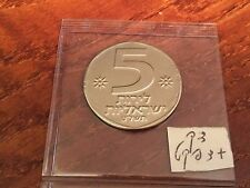 ISRAEL THIN + DEFECTS COIN 5 LIROT 1979  AS SEEN IN PICTURES