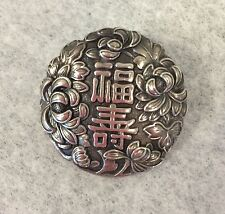 Fine Antique Chinese Repousse Chrysanthemum Silver Button Brooch Pin 老銀菊福壽別針