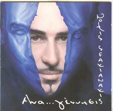 NOTIS SFAKIANAKIS - ANAGENNISIS - GREEK SONGS CD - ΣΦΑΚΙΑΝΑΚΗΣ - ΑΝΑΓΕΝΝΗΣΙΣ