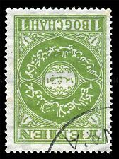 ARABIC INSCRIPTIONS VINTAGE STAMP PHOTO ART PRINT POSTER PICTURE BMP1540A