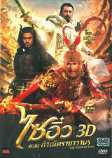 The Monkey King - Chow Yun-Fat, Donnie Yen, Aaron Kwok (2D Ver.)  Brand New DVD