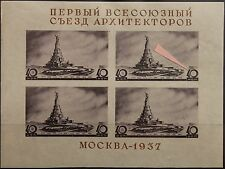 RUSSIA SOWJETUNION 1937 Block 2 S/S 603a Architektur Moskau VARITY ABART MNH