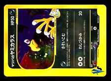 POKEMON JAPONAISE VS SERIE 1ed N° 025/141 MURKROW HOLO