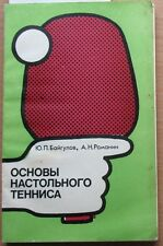 Russian Soviet Text Book Table Tennis Racket Ping-pong 1979 Sport USSR Court Old