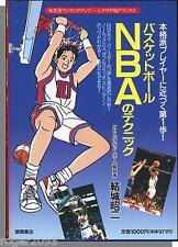 NBA Guide (1993) - Japanese Language Book About Basketball and the NBA Stars!