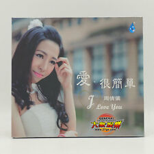 Zhou QianYi 周倩儀 愛 很簡單 I Love You 雨林唱片 2013 Chinese Audiophile