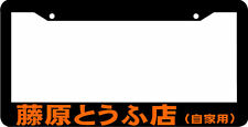 ORANGE INITIAL D lowered tofu shop japan JDM turbo racing License Plate Frame