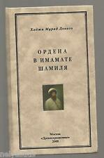 Order in the Imamate of Shamil 2009 Russian book