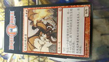 [1x] Utvara Hellkite - Chinese - [x1] Return to Ravnica Near Mint, S-Chinese -BF