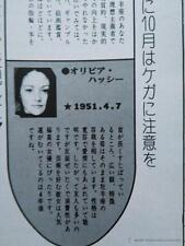 CLIPPING recorte Olivia Hussey japan japon ads