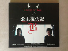 Beyond Our Ken - Daniel Wu, Gillian Chung, Tao Hong - RARE VCD