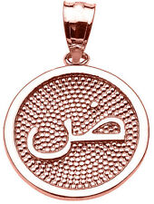 """14k Rose Gold Arabic Letter """"daad"""" Initial Charm Pendant"""