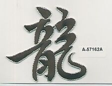 Black Asian Chinese Dragon Character Embroidery Patch