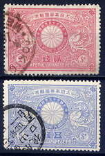 JAPAN Sc#85-6 1894 Wedding of Emperor Meiji 25th Anniversary Used