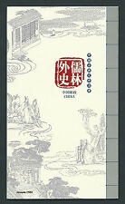 China 2011-5 Scholars, A Materpiece Literature Story Block Stamp Booklet 儒林外史