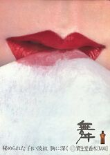SHISHEIDO LIPSTICK 1970 vintage Japanese advertising poster B1 29x41 poster NM