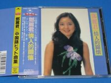 鄧麗君 Teresa Teng 情人的關懐 POCH-1287 W/OBI japan press