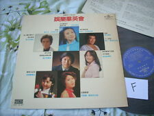 a941981  Liza Wang 汪明荃 Michael Kwan ETC 娛樂群英會 第一輯 LP Crown Record (F) Adam Cheng 鄭少秋