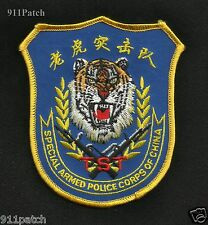 Special Armed Police Corps of China TST/TIGER SWAT TEAM Police Patch