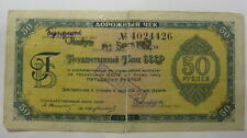 SOVIET RUSSIA travel cheque GB USSR 1962 - 50 roubles