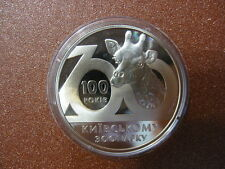 Ukraine coin 2 UAH 2008: 100 Years to Kyiv Zoo Flora and Fauna