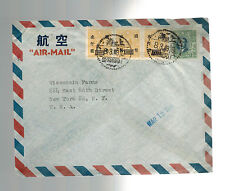 1948 Shanghai China Cover Jewish Ghetto to USA Judaica E Brammer