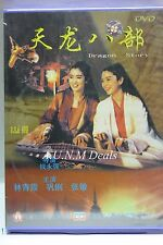 dragon story by guang dong tung ntsc import dvd