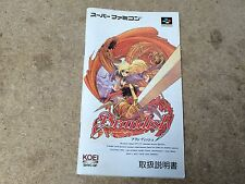 * SUPER FAMICOM JAPANESE MANUAL * BRANDISH * MANUAL ONLY NO GAME