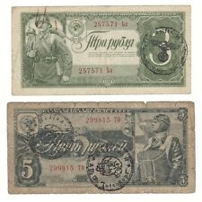 Pair of Russian banknotes with German overstamp (Operation Barbarossa)