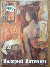 Vatenin V. Russian Soviet painting Album
