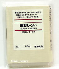 Muji Japan Traditional Powdered Oil Blotting Paper (60 sheets)