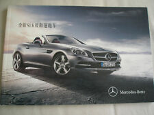 Mercedes SLK Class brochure Aug 2011 Chinese text