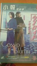 NEW Original Japanese Drama VCD 1998 Taburoido タブロイド Tabloid Tokiwa Takako 常盤貴子
