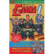 Ganso SD Gundam All G Arms Character Collection art book