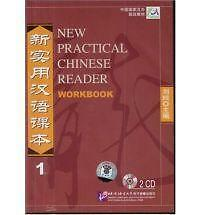 New Practical Chinese Reader Workbook CD, Vol. 1 (CD) (Chinese Edition) by