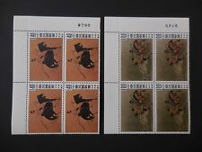 Taiwan 1960 Ancicnt Paintings Palace Museum Stamps - Complete Set x 4 MNH