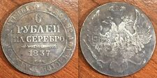 1837 Imperial Russian 6 Roubles Platinum Silver Tone Coin Token Russia Eagle