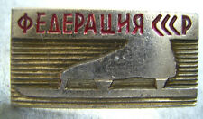 Skating Federation USSR Badge 1970's