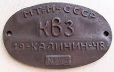 CCCP Locomotive Builders Plate 1948 Russian Emblem Metal Plaque Train Railroad