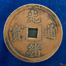 1899 CHINA FENG TIEN PROVINCE Y#81 10 CASH COPPER CAST COIN KUANG HSU EMPIRE