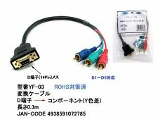Brand New COMON D-terminal(female) to component(male) conversion cable 0.3m