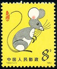 China 1984 T90 Lunar Chinese New Year of Rat Zodiac 鼠