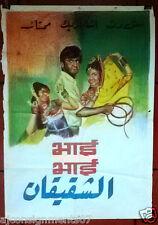 Bhai Bhai (Mumtaz) Lebanese Arabic Hindi Movie Poster 70s