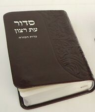Leather Jewish Siddur +Tehillim Psalms Sephardic Edot HaMizrach Synagogue Prayer