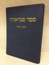 Sefer Pabianice Yizkor Book / Yiddish Hebrew / Pabyanits