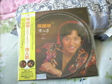 a941981 Leslie Cheung Universal Music Polydor 2016 12-inch Vinyl Picture Disc LP 張國榮 情人箭 Limited Edition Number 545 HK TV Songs Made in Europe