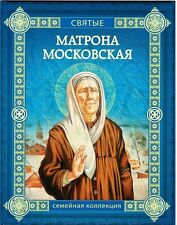 Book about Matrona of Moscow canonized saint of the Russian Orthodox Church