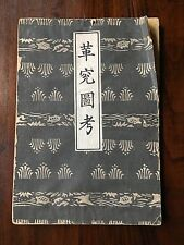 Japanese Leather Printing Sample Book. C.1900