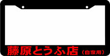RED INITIAL D lowered tofu shop japan JDM turbo racing License Plate Frame